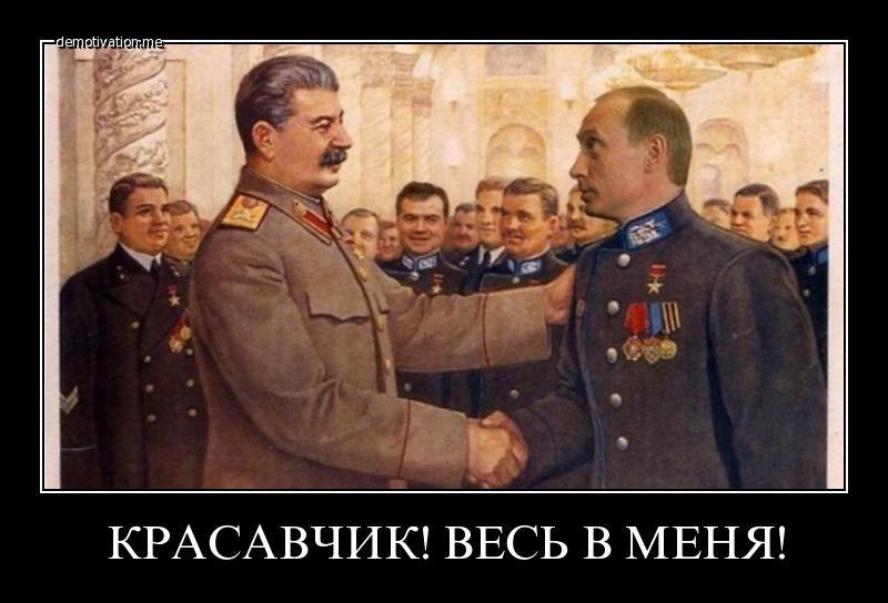 Путин-сталин