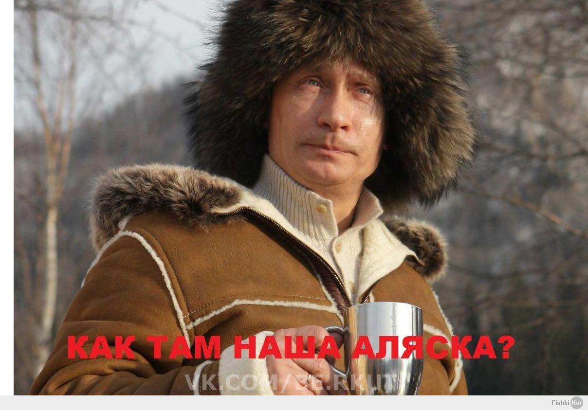 путин аляска