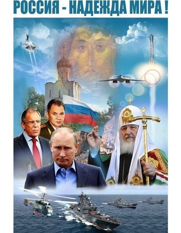 Россия надежда мира