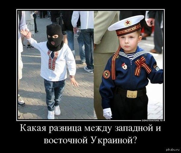 разница между украинами