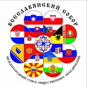 всеславянский собор