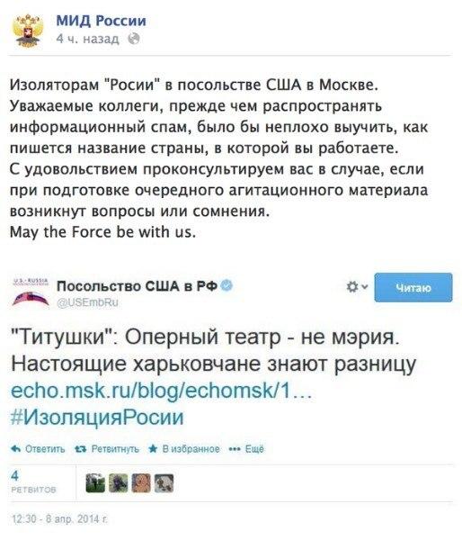 МИД РФ троллит