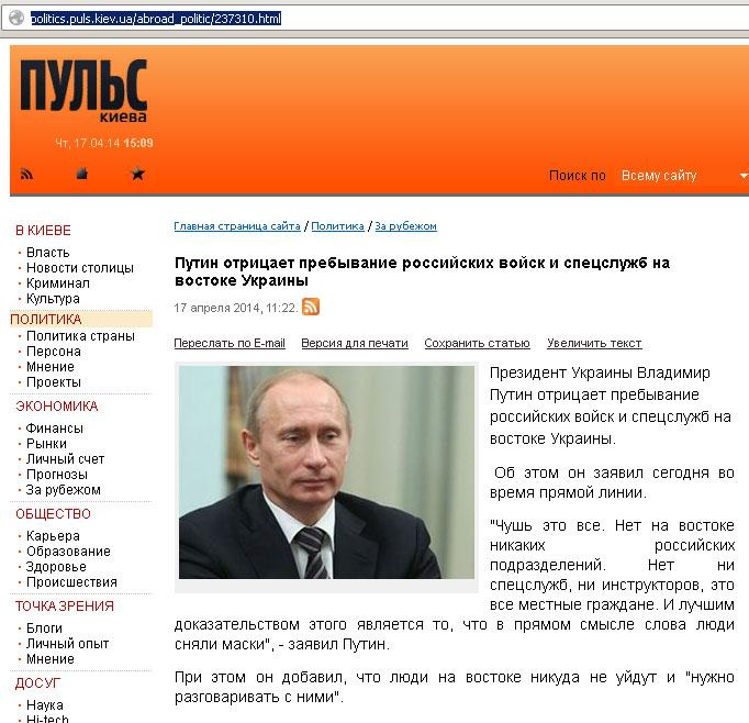Президент Украины Владимир Путин...