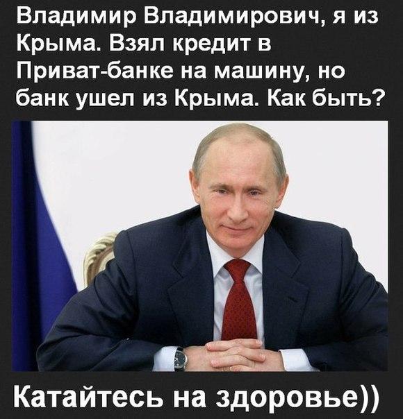 Путин катайтесь на здоровье