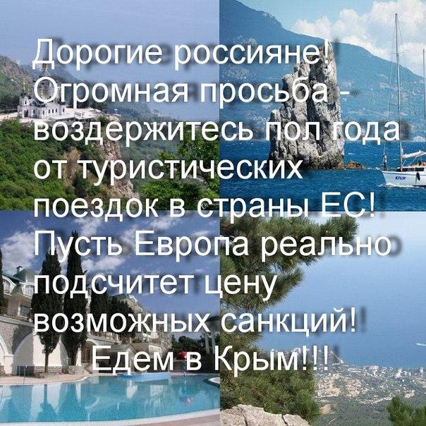 едем в Крым