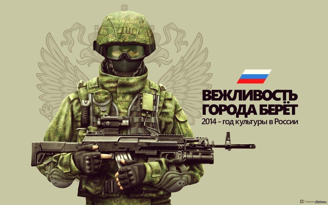 Вежливые люди, 2014 - год культуры в РФ