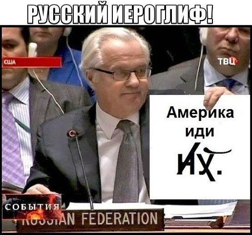 русиероглиф