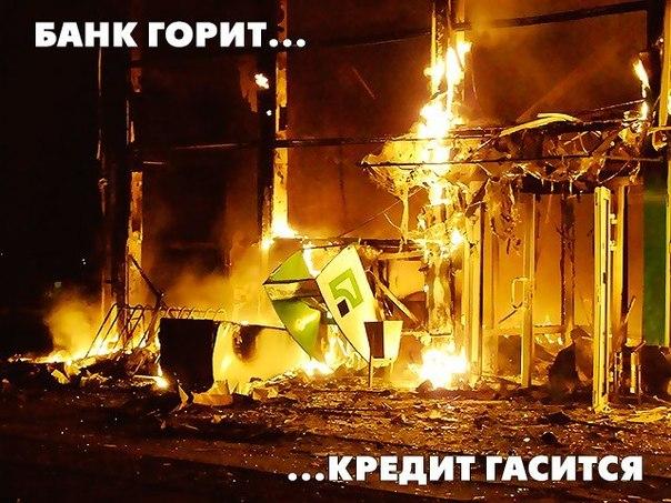 банк горит