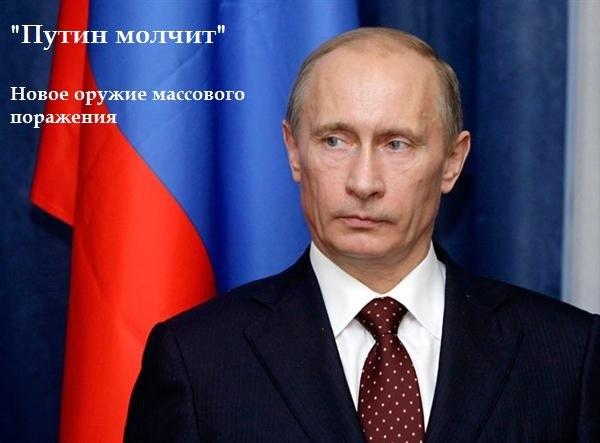Путин молчит. оружие