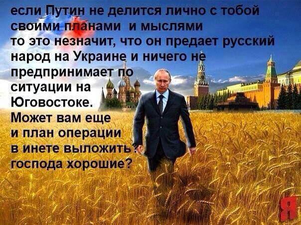 Путин идет по полю