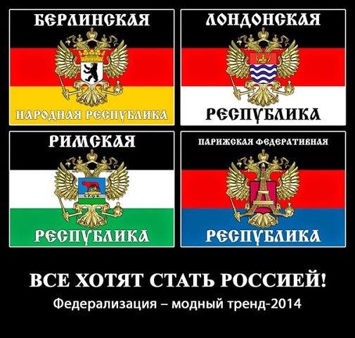 русские психанули1