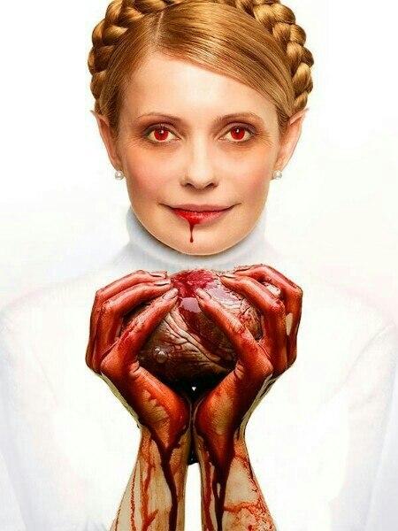 тимошенко ведьма