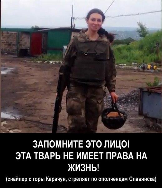 снайперша