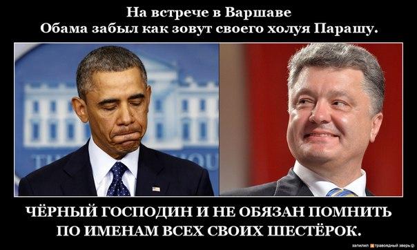 обама порошенко