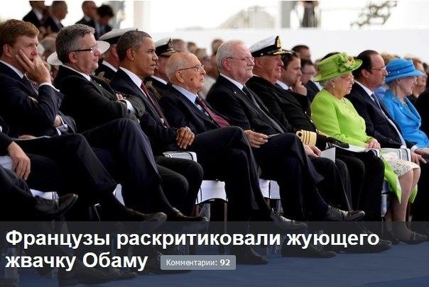 Обама жвачка