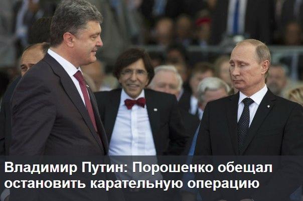 путин порошенко обещал