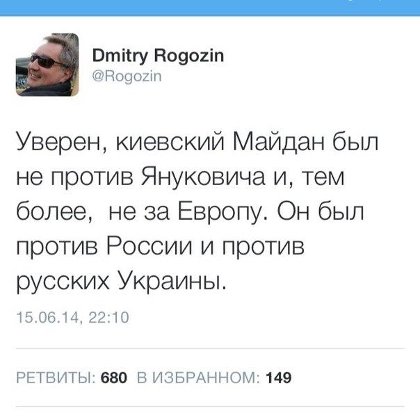 Рогозин о майдане