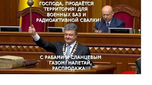 порошенко - продается