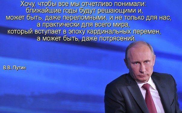 Путин ближайшие годы