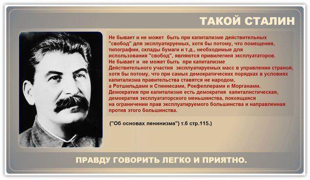 Сталин о  демократии