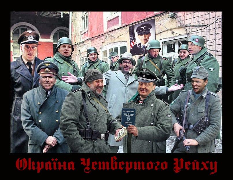 хунта фашисты