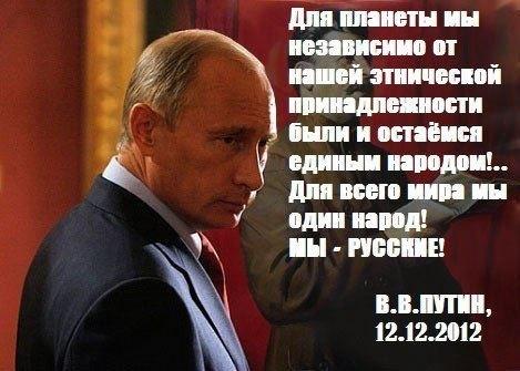 Путин о русских