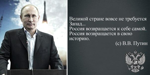 Путин о России