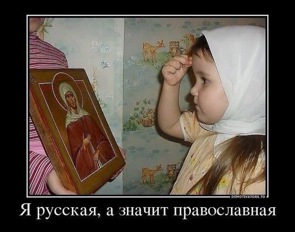 я русская и православная