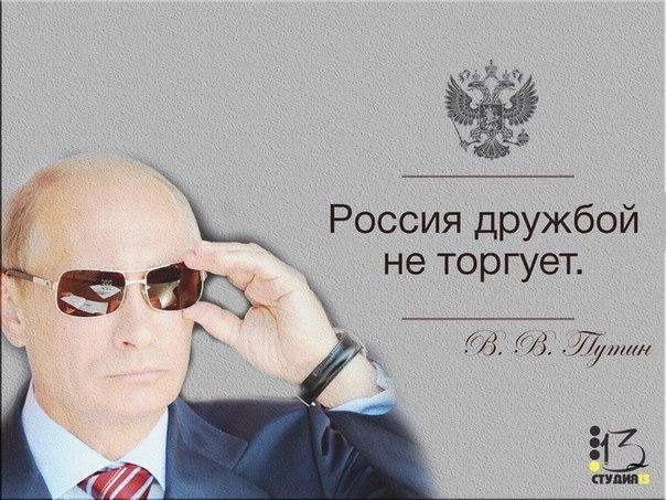 Путин Россия дружбой
