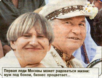 леди москвы