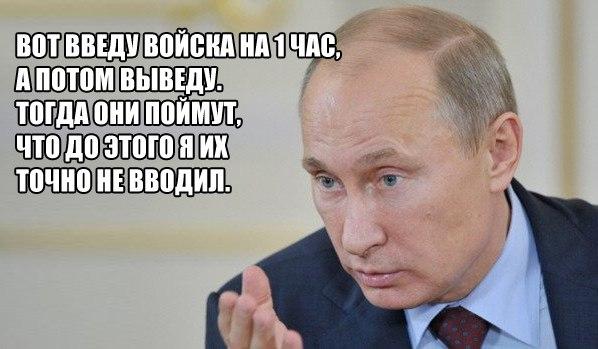 Путин введу войска