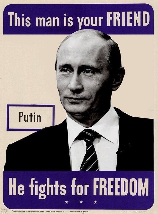 Путин френд