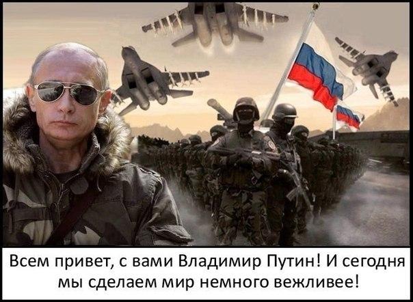 Путин всем привет