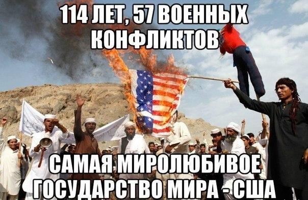 США миролюбивые
