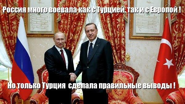 россия турция1
