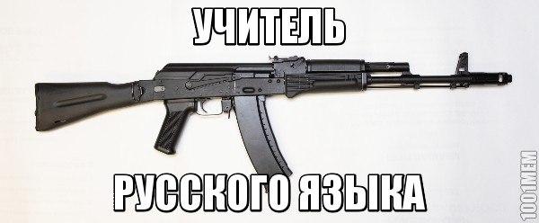 учитель русязыка