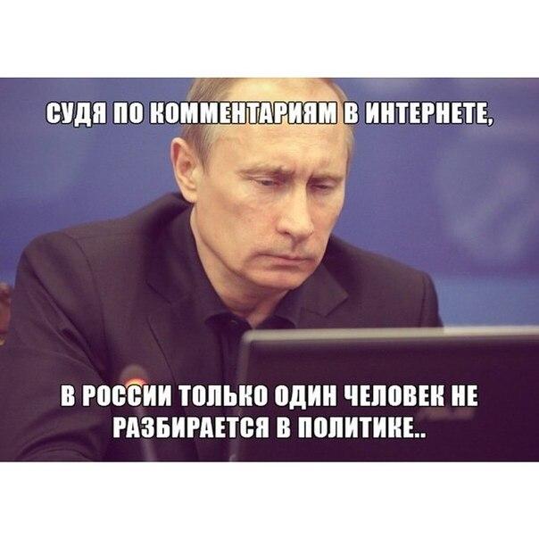 путин инткрнет