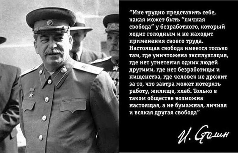 Сталин о свободе
