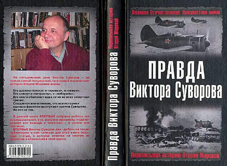 суворов200