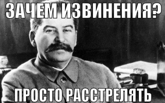 сталин зачем извинения