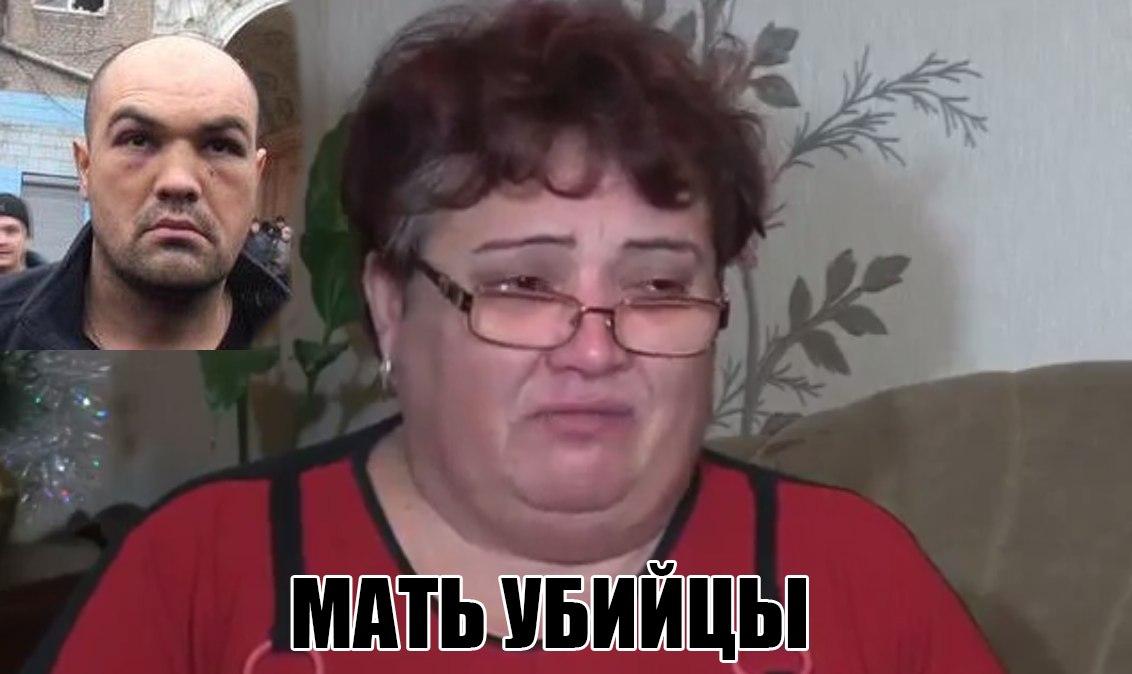 мать убийцы