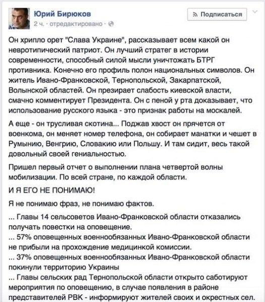 бирюков госдеп
