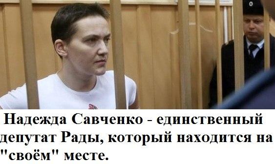 депутат савченко