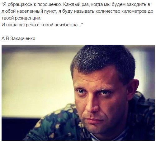 захарченко параше