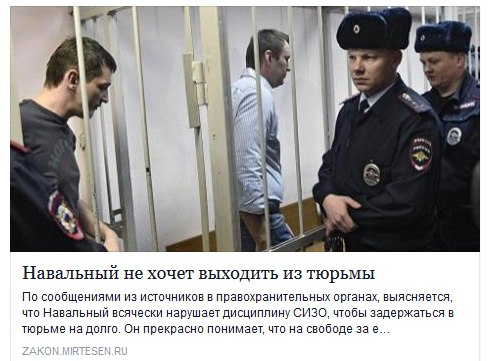 навальнер не хочет