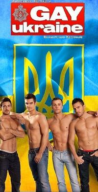 Порно украины геев