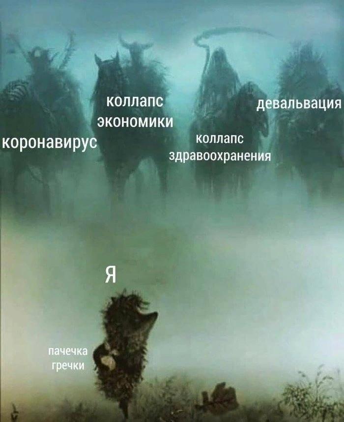 всадники апокалипсиса.jpg