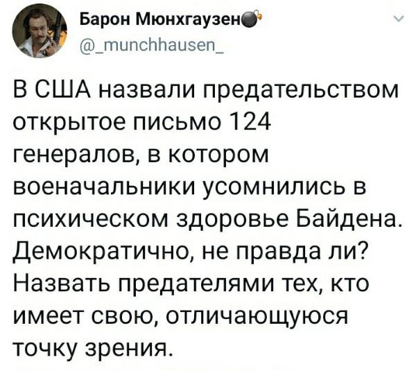 генералы письмо.jpg