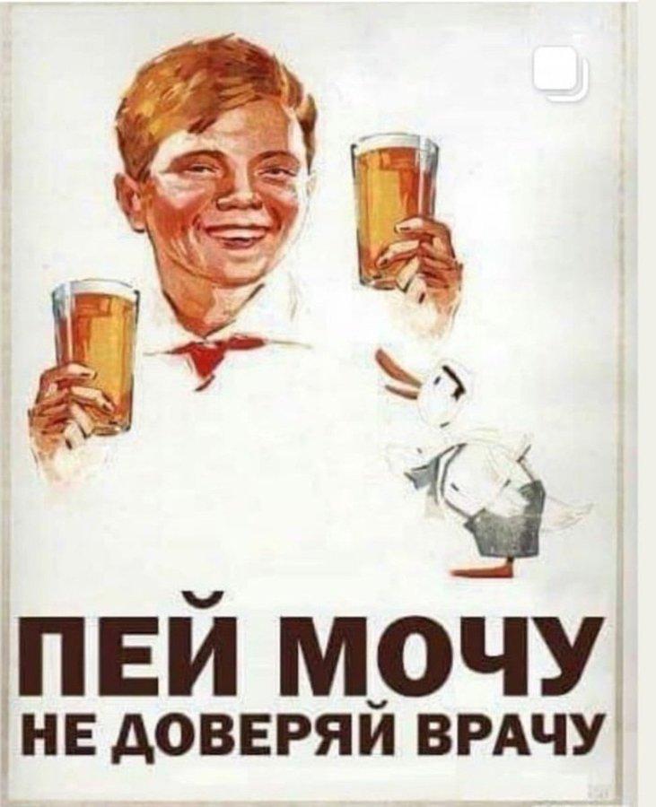 Пей мочу, не доверяй врачу (с)
