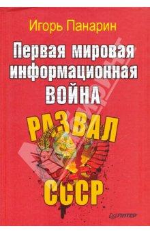 перв.инф.
